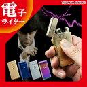 送料無料 電子ライター プラズマライター USB 充電式 プラズマ アーク スパーク USB電子ライター USBライター 充電式…