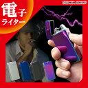 送料無料 電子ライター プラズマライター USB 充電式 プラズマ アーク スパーク USB電子ライター USBライター 充電式ライター ライター タバコ たば...