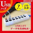 送料無料 USBハブ 3.0 USBハブ 7ポート USB3.0 対応 USBハブ スイッチ 付き USB2.0/1.1との互換性あり パソコン用 増設 独立ス...