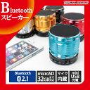 送料無料 Bluetooth スピーカー ワイヤレススピーカー microSDカードでMP3再生できる USB充電 ハンズフリー Bluetoothスピーカー ...