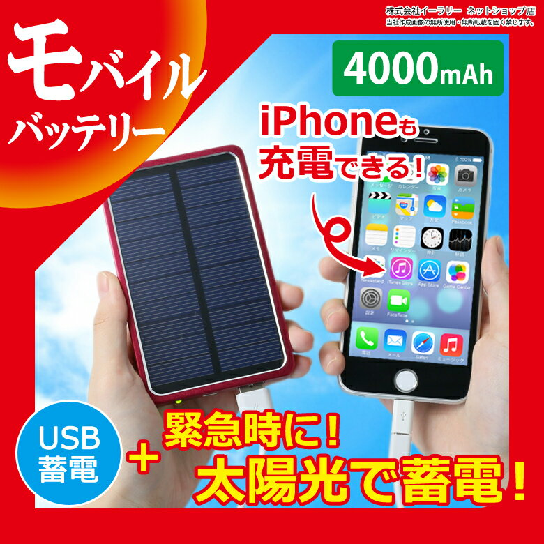 送料無料 モバイルバッテリー ソーラー USB充電 4000mAh スマホ 充電器 スマートフォン iPhone7 iPhone7Plus iPhone6 iPhone SE iPhone5 対応 防災 災害 グッズ ER-PBSL/IP5AD-07