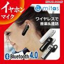 送料無料 Bluetooth イヤホン 片耳 ヘッドセット Ver4.0 法令適合品 ハンズフリー通話 音楽 USB充電 ワイヤレス マイク ブルートゥース i...