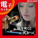 送料無料 電子ライター USB スリム 息を吹きかけて点火 USBライター 電熱 充電式 可愛い おしゃれ USB充電式ライター 熱線ライター ライター タバコ...