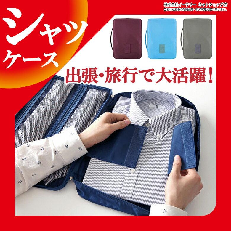送料無料 シャツケース ワイシャツケース ワイシャツネクタイケース ネクタイ収納 収納ケース 出張 旅行 トラベル ワイシャツ Yシャツ シャツ ネクタイ 小物 ER-YSCASE