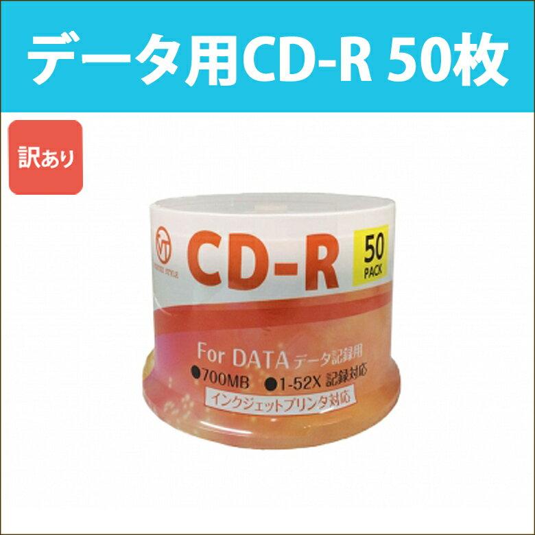 訳あり データ用CD-R 記録用 50枚 1-52倍速 スピンドル 700MB ホワイトプリンタブル インクジェットプリンタ対応 パソコン CD-Rメディア VERTEX