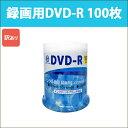 デジタル放送録画用DVD-R 100枚 スピンドル 16倍速 120分 CPRM対応 4.7GB ホワイトディスク インクジェットプリンタ対応 VERTEX