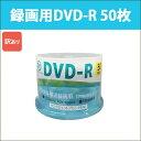 訳あり デジタル放送録画用DVD-R 50枚 スピンドル 16倍速 120分 CPRM対応 4.7GB ホワイトディスク インクジェットプリ…