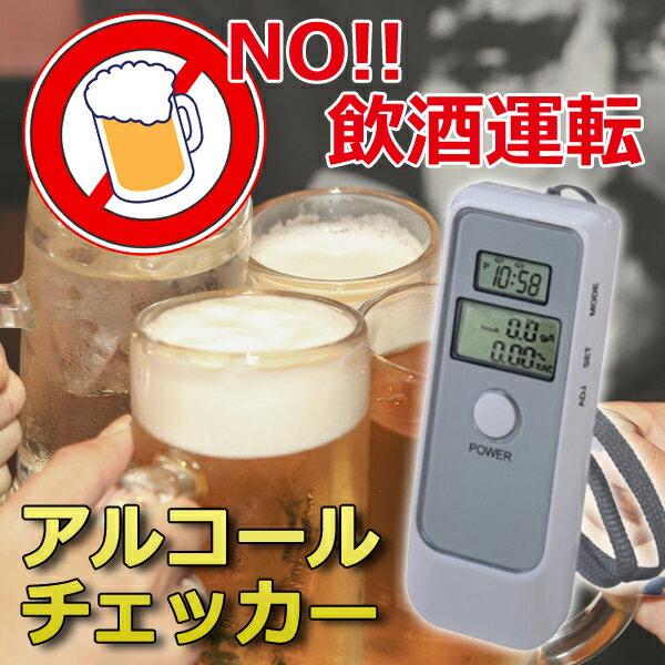 送料無料 アルコール チェッカー 検知 テスター BACmg/l表示 最新半導体式 アルコールガスセンサー 飲酒 運転 予防 防止 口臭 チェック センサー ★1000円 ポッキリ 送料無料