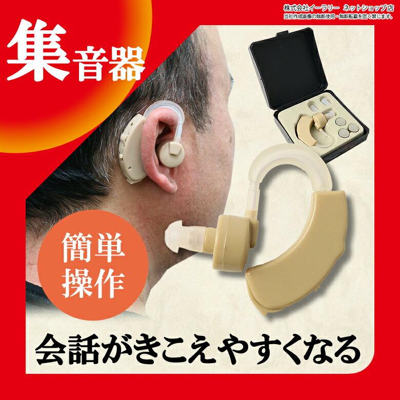 送料無料 集音器 耳かけ 左右両耳 対応 ボリュームダイヤル 音量調節機能 耳かけ集音器 集音機 電池式 LR44 イヤホンキャップ付 ER-EASC