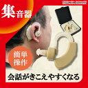 送料無料 集音器 耳かけ 左右両耳 対応 ボリュームダイヤル 音量調節機能 耳かけ集音器 集音機 電池式 LR44 イヤホンキャップ付 ER-EASC [RV]