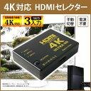 送料無料 HDMI セレクター 4K 対応 3ポート 3入力 1出力 HDMIセレクター 電源不要 切替器 AVセレクター HDMIセレクター ブルーレイ ゲー...