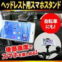 送料無料 車載ホルダー 後部座席 iPhone スマホ スマホホルダー 車載 ヘッドレスト 360度回転 iPhone6s iPhone6 iPhone6spl...