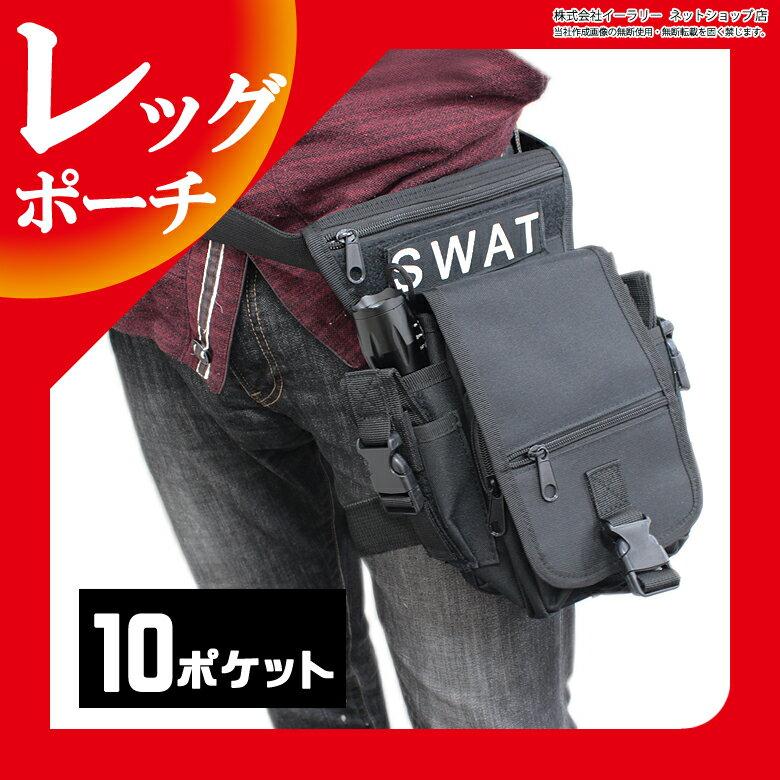 送料無料 バッグ ショルダーバッグ ポーチ レッグポーチ レッグバッグ レッグバック 2WAY仕様 ミリタリーバッグ ヒップバッグ バッグ アウトドア サバゲー SWAT レプリカ ER-LGPH