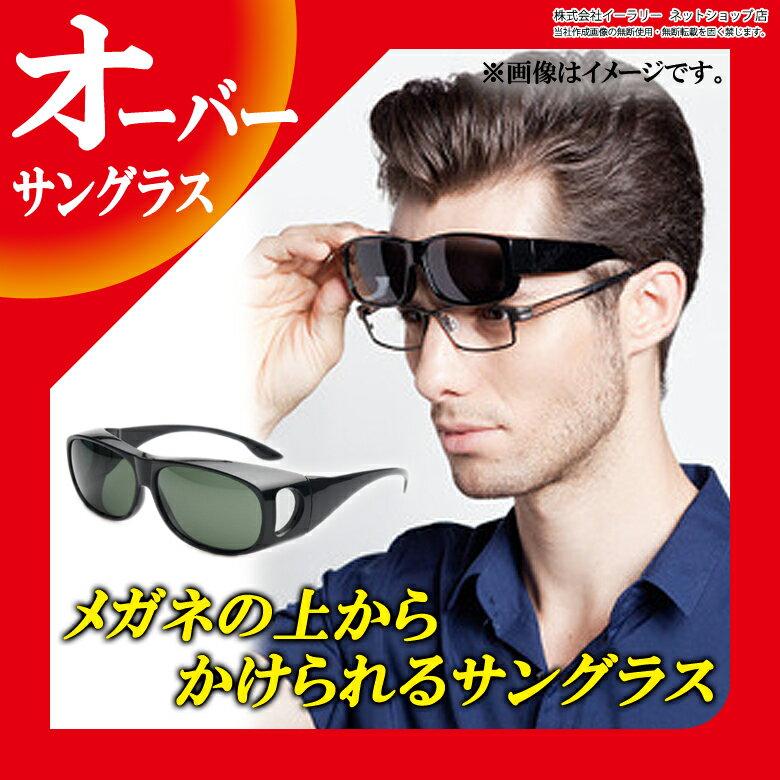 送料無料 オーバーサングラス 偏光レンズ サングラス 偏光 偏光サングラス 【メガネのまま 上からかけるだけ】 オーバーグラス 眼鏡 ゴルフ 釣り ドライブ ER-OVGL [RV]