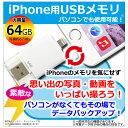 送料無料 iPhone USBメモリ 大容量 64GB iPhone7 iPhone7Plus iPhone SE iPhone6s iPhone6 iPhon...