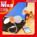 USB扇風機 小型 デスクファン USB直接給電 ミニ扇風機 角度 調節 フレキシブル アーム 柔らかい羽根 安全 卓上 ER-USFN-YE