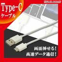 送料無料 USB Type-C ケーブル 約1m 充電ケーブル USB2.0 Type-c対応充電ケーブル Type-Cケーブル 高速データ通信 standar...