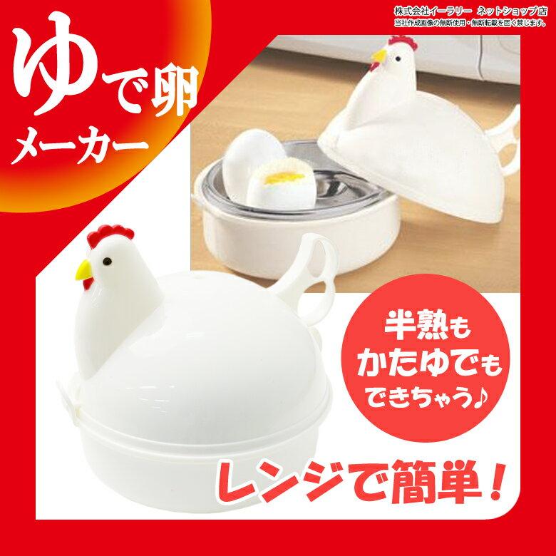 送料無料 ゆで卵メーカー レンジ 4個 ゆでたまご 電子レンジ エッグクッカー ゆでたまごメーカー ゆで卵 グッズ かわいい おしゃれ キッチングッズ 時短 ER-BOIL