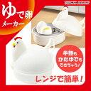 送料無料 ゆで卵メーカー レンジ 4個 ゆでたまご 電子レンジ エッグクッカー ゆでたまごメーカー ゆで卵 グッズ かわ…