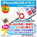 送料無料 iPhone USBメモリ 大容量 16GB iPhone7 iPhone7Plus iPhone SE iPhone6s iPhone6 iPhone6sPlus iPhone6Plus
