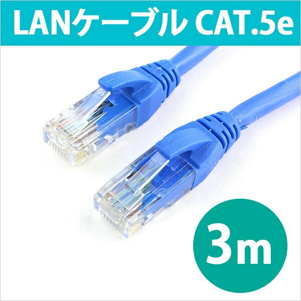 [5400円以上で送料無料] LANケーブル 3m CAT5eLANケーブル CAT5e CAT.5e カテゴリ5e LAN ケーブル ランケーブル 3.0m RC-LNR5-30