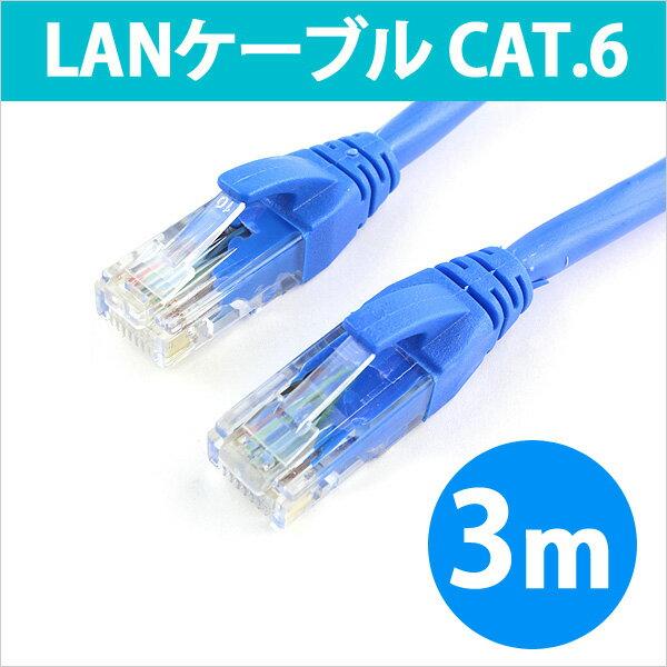[5400円以上で送料無料] LANケーブル 3m CAT6LANケーブル CAT6 CAT.6 カテゴリ6 LAN ケーブル 3.0m ストレート ランケーブル RC-LNR6-30