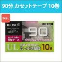 訳あり カセットテープ 90分 10巻 ノーマル maxell 日立マクセル オーディオテープ 音楽用テープ 音楽カセット テープ 10本 UL-90 10P_...