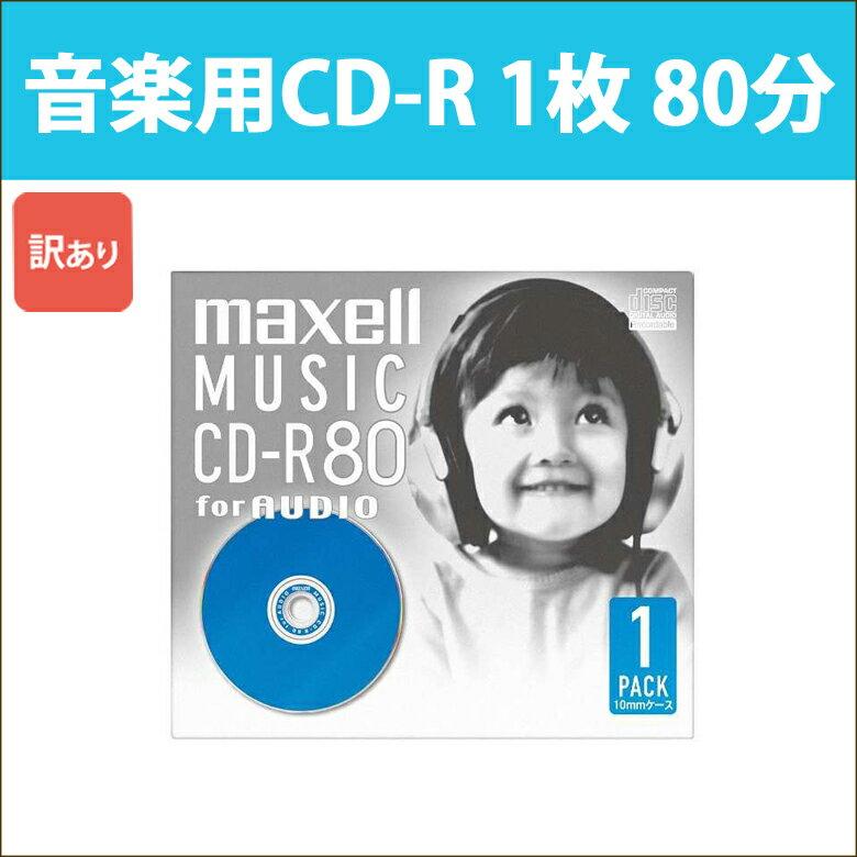 [5400円以上で送料無料] 訳あり 日立 マクセル 音楽用CD-R 1枚 80分 ブルー maxell CDRA80D.BL.1J_H