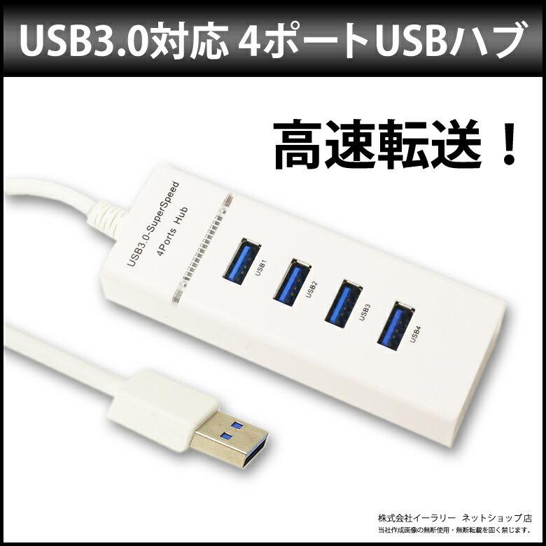送料無料 USBハブ 4ポート 高速 USB3.0対応 USB2.0/1.1との互換性あり 電源不要 バスパワー コンパクト ノートパソコン パソコン用 USB 3.0 HUB モバイル USHUB-301