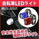 送料無料 点滅ライト LED点滅ライト 自転車ライト 補助 LED 点滅 ライト LEDライト 自転車 ウォーキング セーフティライト サイクルライト 小型ライ...