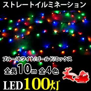 送料無料 イルミネーション 連結可 ストレートライト LED 100球 100灯 10m 黒線 クリスマス デコレーション 飾り付け ガーデン 庭 装飾 電飾 ライト イルミ ER-100LED10 ★1000円 ポッキリ 送料無料