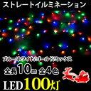 送料無料 イルミネーション 連結可 ストレートライト LED 100球 100灯 10m 黒線 クリスマス デコレーション 飾り付け …