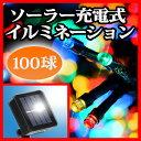 送料無料 イルミネーション ソーラーライト LED 100球 100灯 点灯7パターン 15m ストレートライト ソーラー充電式 黒線 クリスマス デコレーショ...