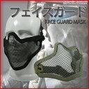 送料無料 フェイスガード サバイバルゲーム ハーフメッシュ マスク サバゲー 通気性 メンズ 装備 サバイバルグッズ サ…