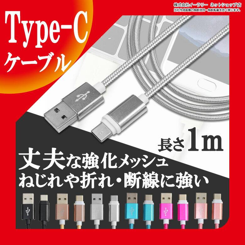 送料無料 USB Type-C ケーブル 約 1m 断線しにくい タイプC ケーブル Type C ケーブル 充電ケーブル Type-c対応充電ケーブル Type-Cケーブル 充電 データ通信 Xperia エクスペリア Switch スイッチ (非純正) ER-ALTPC10 ★500円 ポッキリ 送料無料