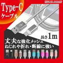送料無料 USB Type-C ケーブル 約 1m 断線しにくい タイプC ケーブル Type C ケーブル 充電ケーブル Type-c対応充電ケーブル Typ...
