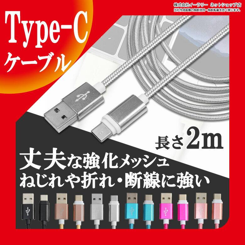 送料無料 USB Type-C ケーブル 約 2m 断線しにくい タイプC ケーブル Type C ケーブル 充電ケーブル Type-c対応充電ケーブル Type-Cケーブル 充電 データ通信 Xperia エクスペリア Switch スイッチ (非純正) ER-ALTPC2