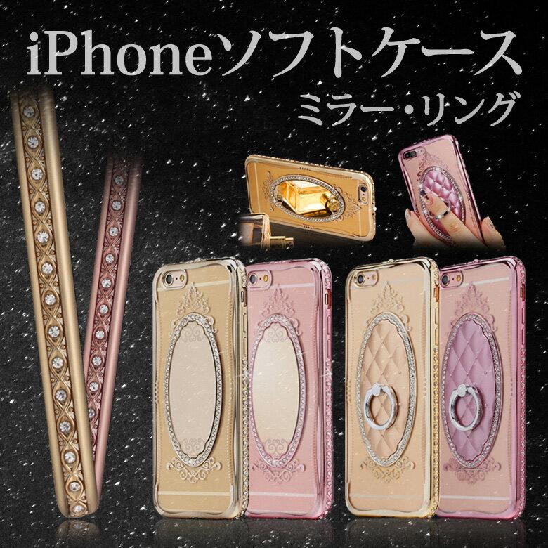 送料無料 iPhone7ケース キラキラ ミラータイプ/リングタイプ ミラー付 リングホルダー iPhone7 Plus iPhone6s iPhone6 iPhone6sPlus iPhone6Plus ケース ER-MICS・ ER-MIHR