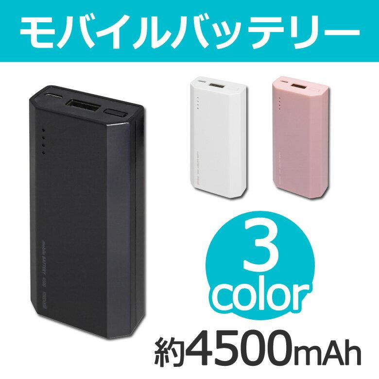 モバイルバッテリー 4500mAh maxell 日立マクセル スマホ 充電器 スマートフォン iPhone7 iPhone6s iPhone6 iPhone 対応(iPhone用ケーブル別売) MPC-R4500 ★1500円 ポッキリ 送料無料