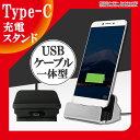 Type-C 充電器 タイプC Type C 充電スタンド クレードル USBケーブル一体型 タイプC充電器 Type-C充電スタンド Xperia エクスペリ...