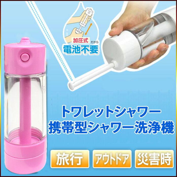 携帯 シャワートイレ トイレシャワー 電池不要 携帯 シャワー 携帯用おしり洗浄機 簡易トイレ おしり洗浄器 103EBHA01