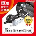 シガーソケット - Lightning 充電器 2.1A出力 Apple認証 MFI認証 車載充電器 DC充電器 12V 24V対応 iPhone7 iPhon...