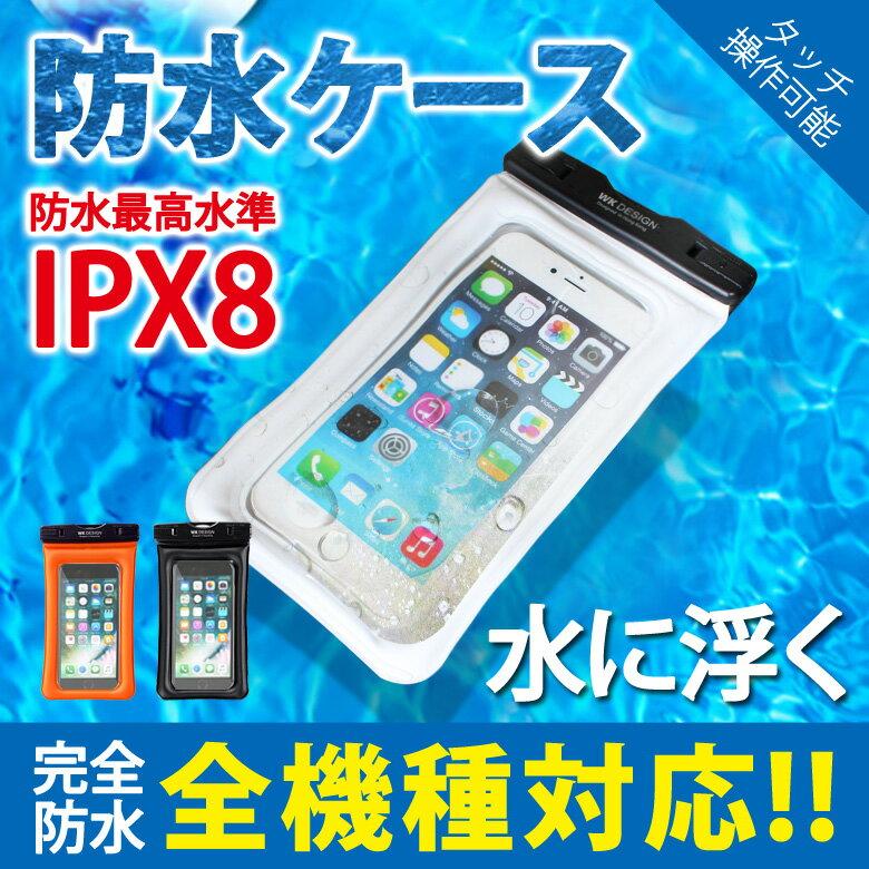 防水ケース 全機種対応 水に浮く iPX8 iPhone スマホ iPhone7 plus galaxy XPERIA スマートフォン スマホケース 防水 携帯 ケース iPhone6 防水カバー 海 プール 大きめ ER-AMWP ★1000円 ポッキリ 送料無料