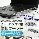 ノートパソコンクーラー 13.3型ワイド 冷却 ノートPCクーラー 放熱ファン USB ノートパソコン 冷却クーラー 折りたたみ式 底面に送風 温度上昇を軽減 ...
