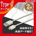 送料無料 USB Type-C ケーブル 約1m 2本 充電ケーブル USB2.0 Type-c対応充電ケーブル Type-Cケーブル 高速データ通信 stan...