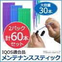 IQOS適合品 IQOS アイコス メンテナンスキット 計60本セット 2.4 2.4plus プラスチック棒 スティック メンテナンスス…