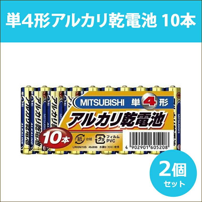送料無料 乾電池 10本×2= 20本 単4形 アルカリ乾電池 MITSUBISHI 三菱 LR03N/10S_2M
