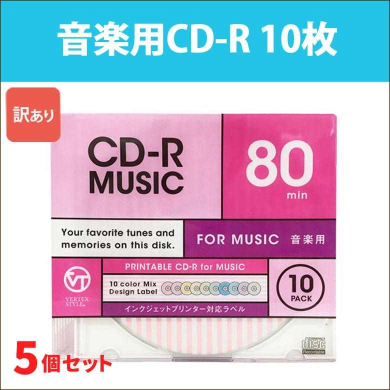 訳あり 音楽用 CD-R 10枚 プラケース 1回記録用 80分 インクジェットプリンタ対応 10色MIX ディスク VERTEX