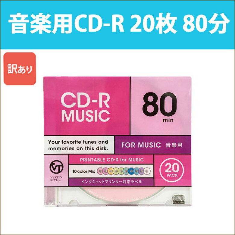 訳あり 音楽用 CD-R 20枚 プラケース 80分 一回記録用 700MB インクジェットプリンタ対応 10色MIX CD-Rメディア VERTEX