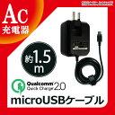 充電器 Android スマホ 急速充電 ケーブル 1.5m 高出力 Quick Charge2.0対応 最大1.8A ACアダプタ コンセント microUS...